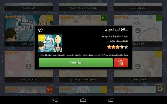 قصص عصافير: قصص أطفال تصوير الشاشة 21