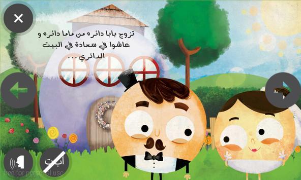 قصص عصافير: قصص أطفال تصوير الشاشة 2