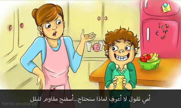 قصص عصافير: قصص أطفال تصوير الشاشة 3