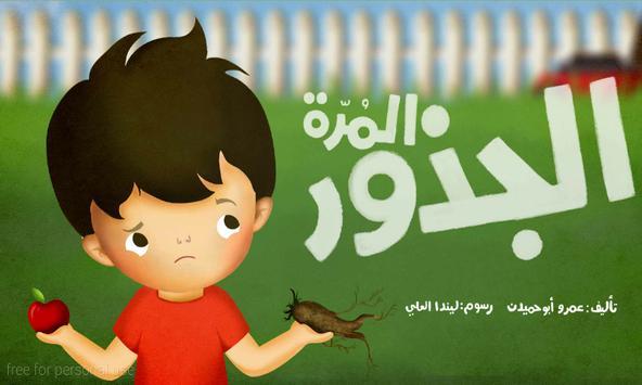 قصص عصافير: قصص أطفال تصوير الشاشة 5