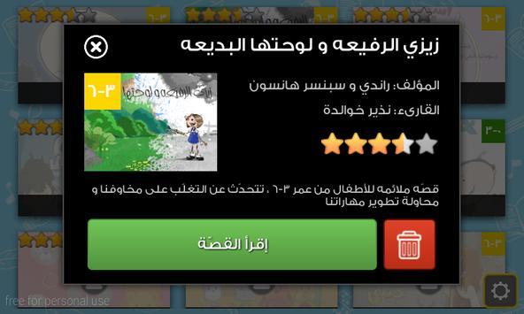 قصص عصافير: قصص أطفال تصوير الشاشة 6