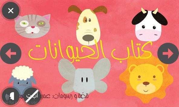 قصص عصافير: قصص أطفال تصوير الشاشة 7