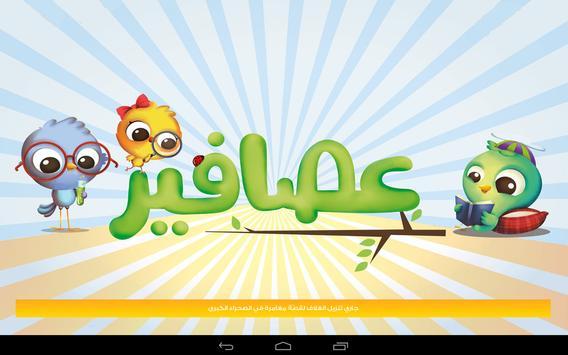 قصص عصافير: قصص أطفال تصوير الشاشة 8
