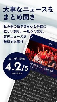 朝日新聞アルキキ 最新音声ニュース Affiche