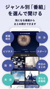 朝日新聞アルキキ 最新音声ニュース capture d'écran 2