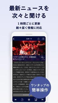 朝日新聞アルキキ 最新音声ニュース capture d'écran 3