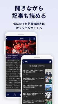 朝日新聞アルキキ 最新音声ニュース capture d'écran 4
