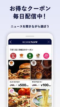 朝日新聞アルキキ 最新音声ニュース capture d'écran 5