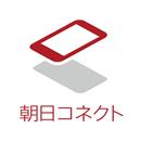 朝日コネクト APK