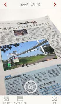 朝日コネクト скриншот 2