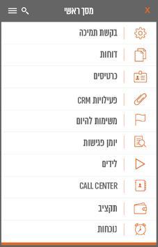 נוכחות בתי ספר screenshot 1