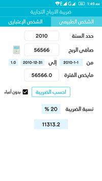 TaxApp screenshot 1