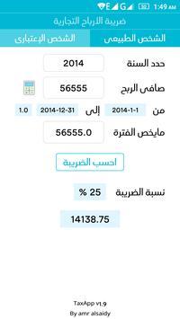 TaxApp screenshot 2