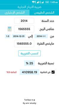 TaxApp screenshot 3