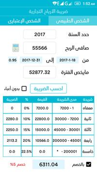 TaxApp screenshot 4