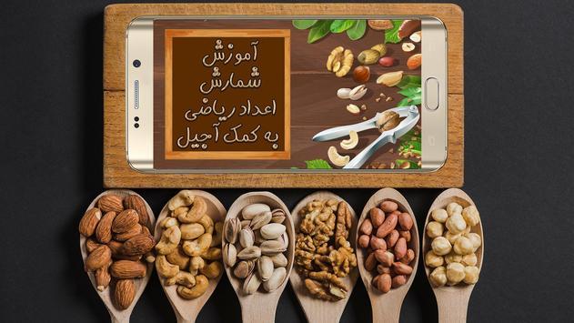 از هر آجیل عید چند تا داریم - how many nowruz nuts poster