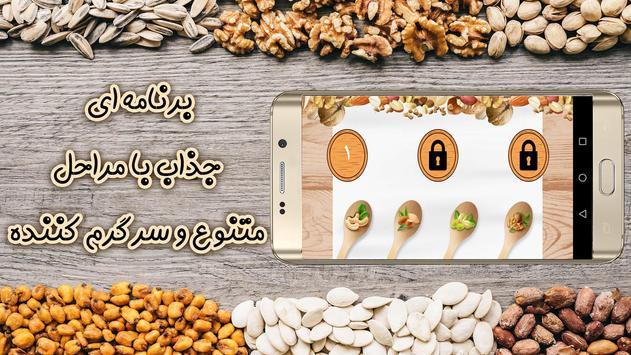 از هر آجیل عید چند تا داریم - how many nowruz nuts screenshot 1