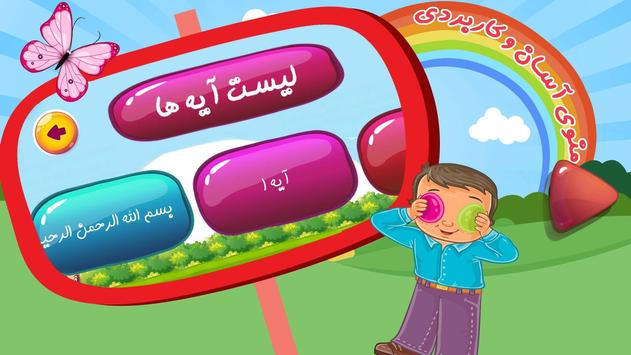 سوره علق screenshot 2