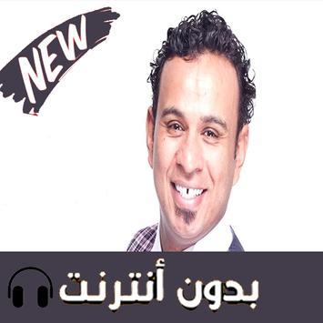 أغاني محمود الليثي بدون أنترنيت 2019 screenshot 1