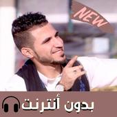 اغاني محمد عطيفه icon