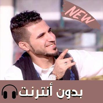 اغاني محمد عطيفه screenshot 1