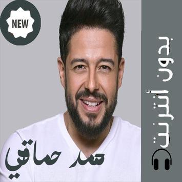 اغانى محمد حماقى 2019 بدون نت For Android Apk Download