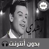 اغاني محمد رشدي icon