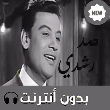 اغاني محمد رشدي screenshot 1