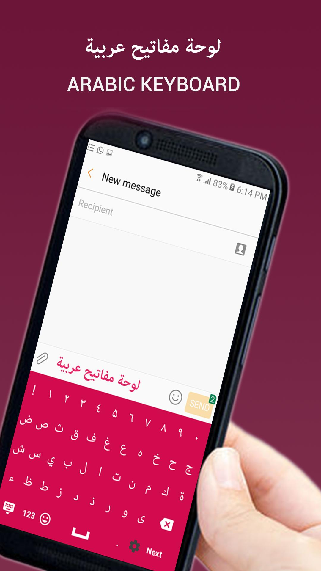 a4d64bd8352 Easy Arabic Typing - English to Arabic Keyboard for Android - APK ...