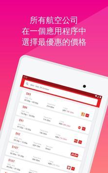 亞洲航班 - 旅遊優惠,低成本航空公司,中國航空公司, 国航 截圖 15