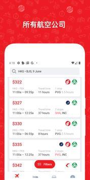 亞洲航班 - 旅遊優惠,低成本航空公司,中國航空公司, 国航 截圖 2