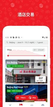 亞洲航班 - 旅遊優惠,低成本航空公司,中國航空公司, 国航 截圖 5