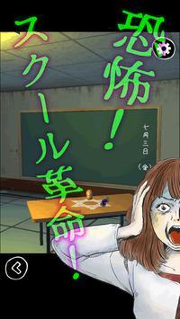 脱出ゲーム - ㊙スクール革命 - 美人クラスメイトは㊙なの? poster