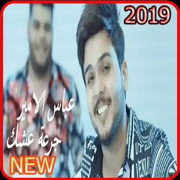 عباس الأمير - جرعة عشك - بدون انترنت poster