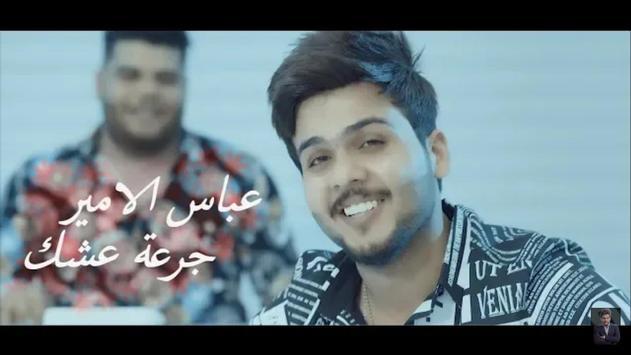 عباس الأمير - جرعة عشك - بدون انترنت screenshot 1