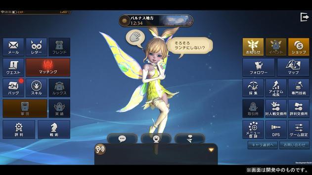 ETERNAL(エターナル) screenshot 11