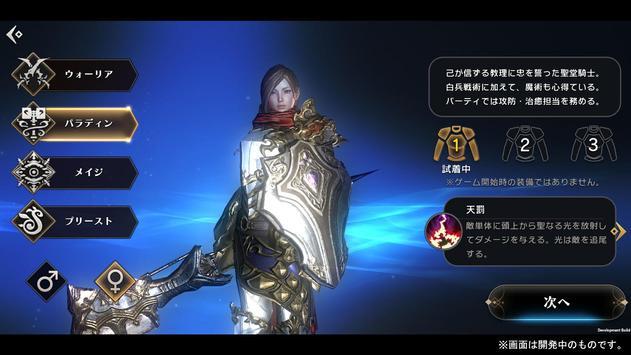 ETERNAL(エターナル) screenshot 12