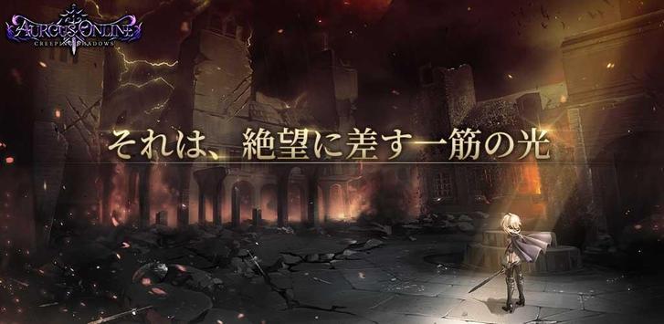 【アクションMMORPG】 オルクスオンライン  poster