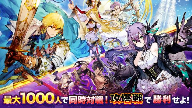 アヴァベルオンライン -絆の塔- アクションMMORPG poster