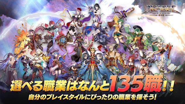 アヴァベルオンライン -絆の塔- アクションMMORPG screenshot 1