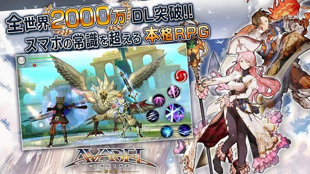 9 Schermata アヴァベルオンライン -絆の塔- アクションMMORPG