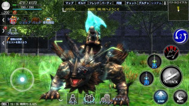 21 Schermata アヴァベルオンライン -絆の塔- アクションMMORPG