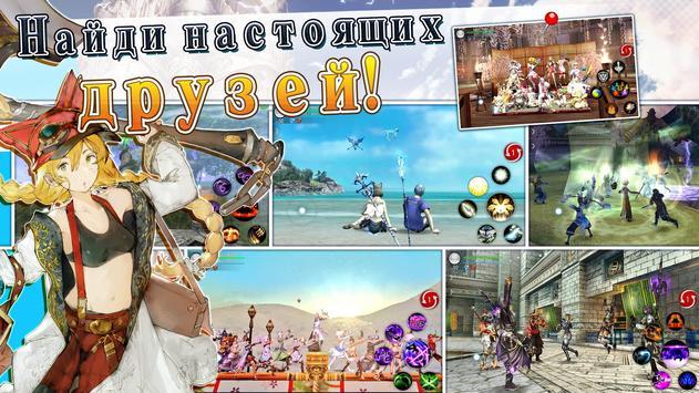 Online RPG AVABEL [Action] скриншот 5