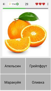 Фрукты и овощи, ягоды и орехи - Фото-викторина скриншот 3