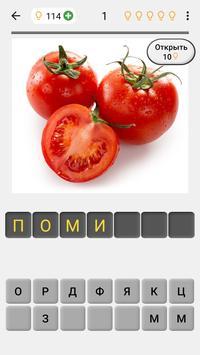Фрукты и овощи, ягоды и орехи - Фото-викторина постер