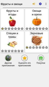 Фрукты и овощи, ягоды и орехи - Фото-викторина скриншот 7