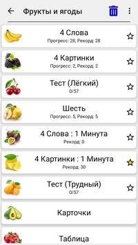 Фрукты и овощи, ягоды и орехи - Фото-викторина скриншот 9