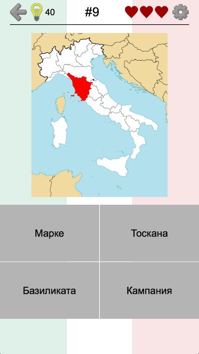 Oblasti Italii Italyanskie Flagi Stolicy I Karty Dlya Android
