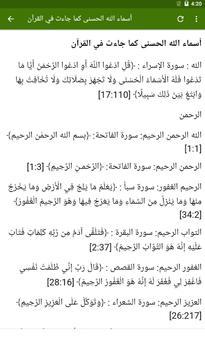 شرح أسماء الله الحسنى كاملة Screenshot 3
