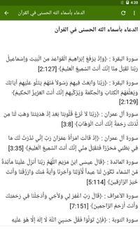 شرح أسماء الله الحسنى كاملة Plakat